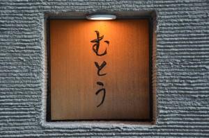 Muto soba-ya: Kanji